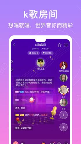 爱豆语音app截图4
