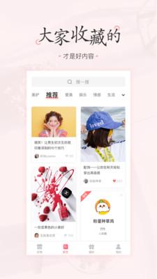 美物清单app截图4