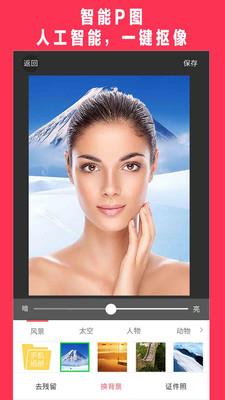 美可发型app截图2