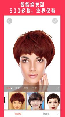 美可发型app截图3