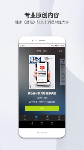 财经杂志app截图3