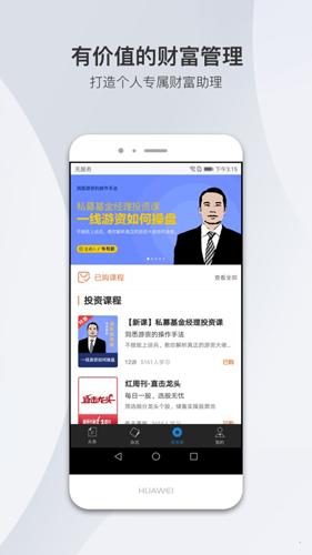 财经杂志app截图4