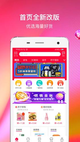 苏宁推客app截图1