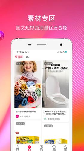 苏宁推客app截图2
