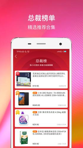 苏宁推客app截图4