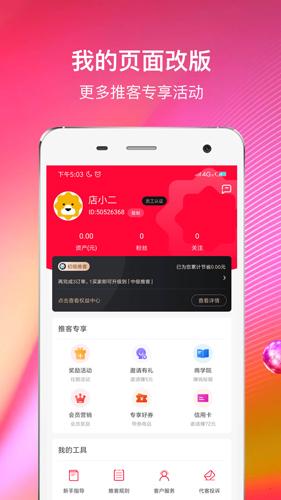 苏宁推客app截图3