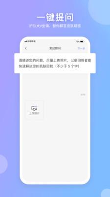 逑美在线app截图4