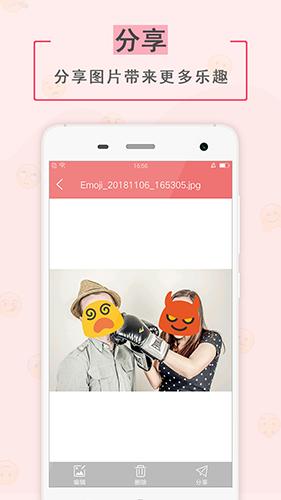 表情贴纸相机app截图1