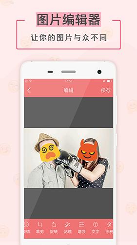 表情贴纸相机app截图3