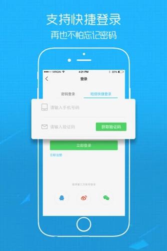 六安人论坛app截图2