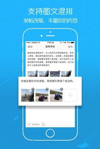 六安人论坛app截图3