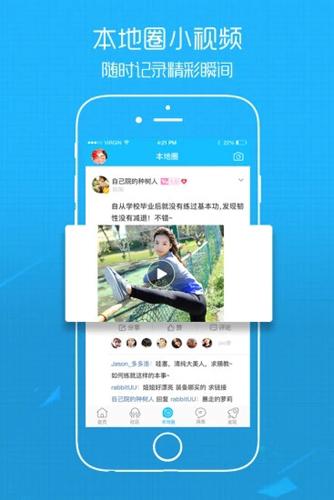 六安人论坛app截图4