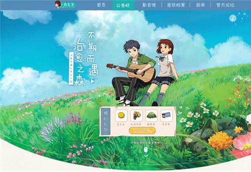全新《小森生活》腾讯官网上线