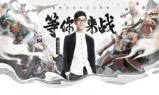 棋圣柯洁开启《战歌竞技场》全民百万大奖赛!