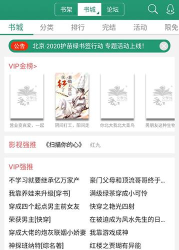 晋江文学城app1