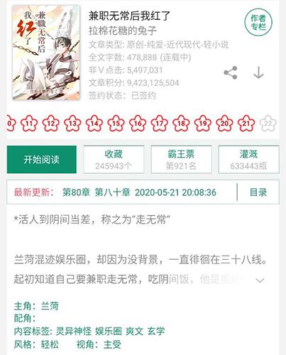 晋江文学城app2