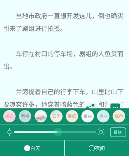 晋江文学城app4