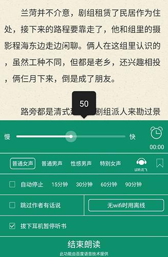 晋江文学城app5