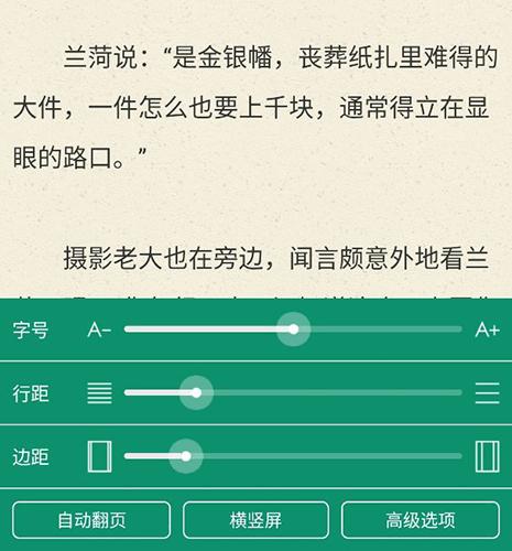 晋江文学城app6