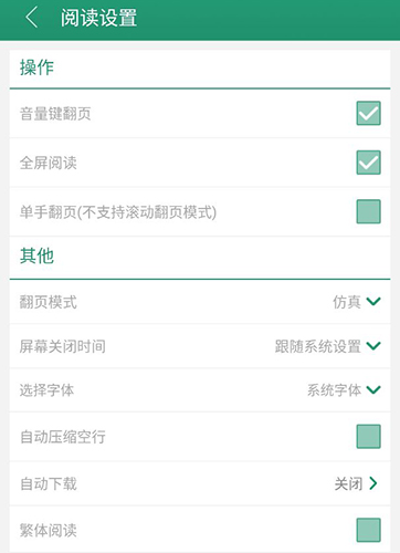 晋江文学城app7