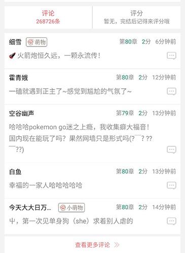 晋江文学城app8