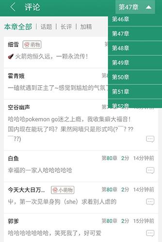 晋江文学城app9