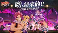 《妖精的尾巴:魔導少年》周年慶典藏音樂特輯