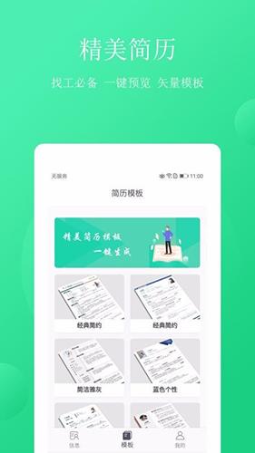 极简简历app截图2
