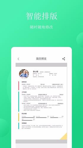 极简简历app截图1