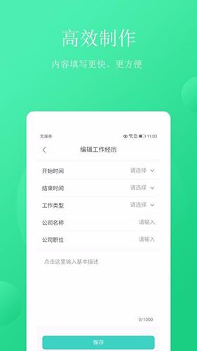 极简简历app截图3