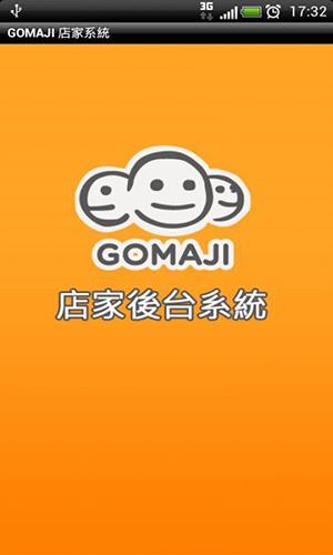 GOMAJI店家系統app截图1