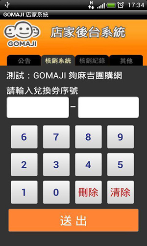GOMAJI店家系統app截图3