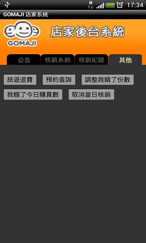 GOMAJI店家系統app截图4