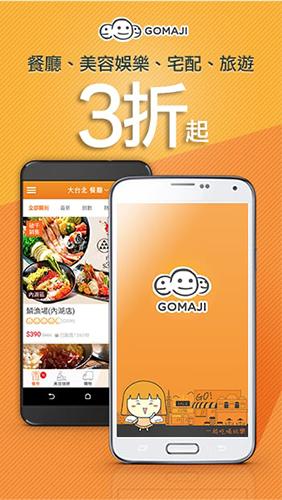 餐餐一元超值配app截图1