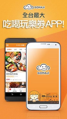 餐餐一元超值配app截图2
