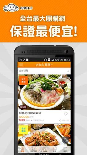 餐餐一元超值配app截图3