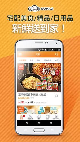 餐餐一元超值配app截图6