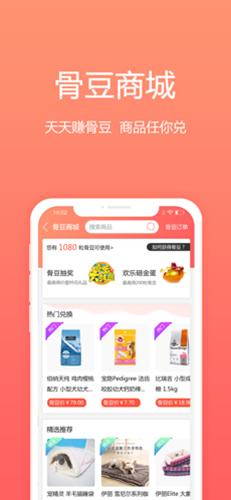 骨米宠物app截图3