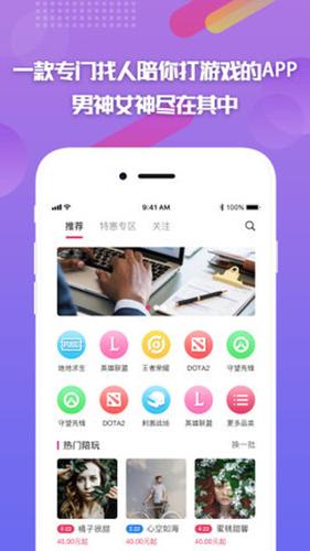 嘟嘟电竞app截图2