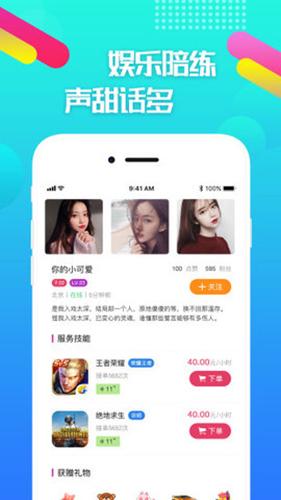 嘟嘟电竞app截图3