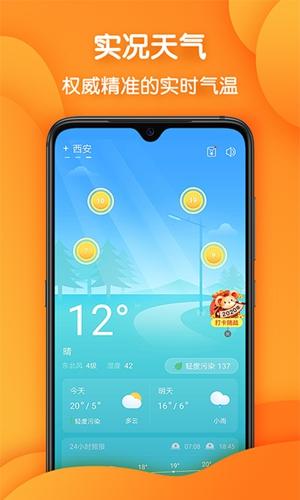 神準天氣app截圖2