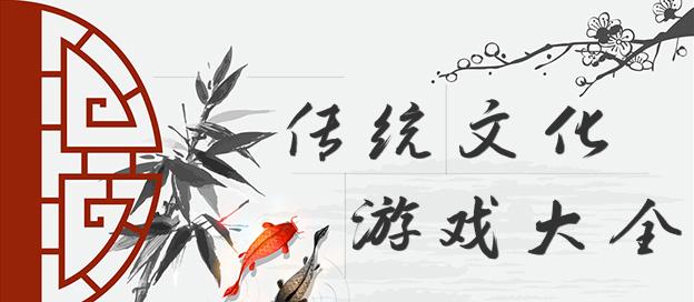 傳統文化游戲