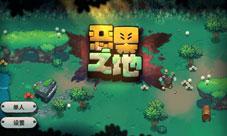恶果之地手游评测:小而精的Roguelike游戏