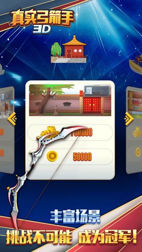 真實弓箭手3D截圖2