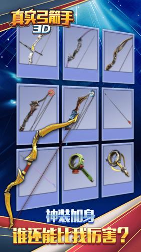 真實弓箭手3D截圖4