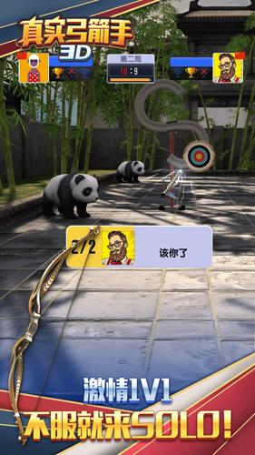真實弓箭手3D截圖3