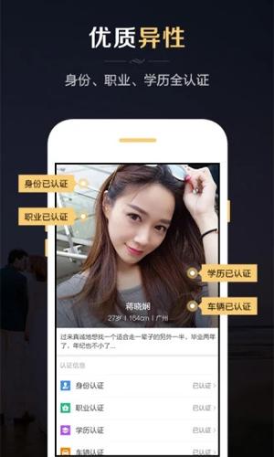 红娘婚恋app截图2