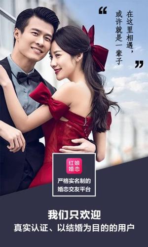 红娘婚恋app截图1