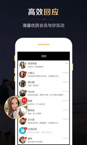 红娘婚恋app截图4