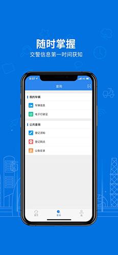 湖南省电动自行车登记系统app截图3